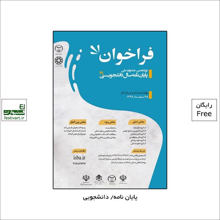 فراخوان نوزدهمین جشنواره ملی پایاننامه سال دانشجویی انتشارات جهاد دانشگاهی