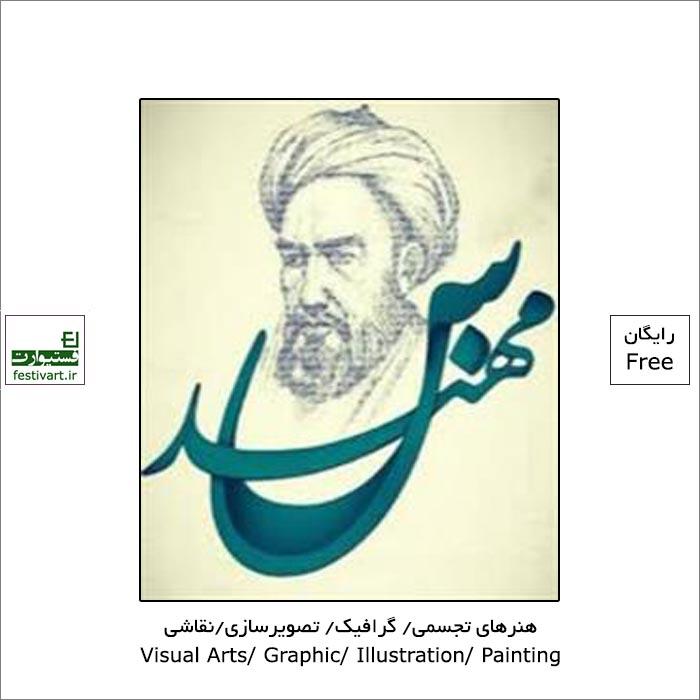 فراخوان کشوری ارسال آثار روز بزرگداشت مهندسین (خواجه نصیر الدین طوسی )