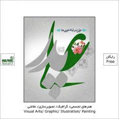 فراخوان کشوری ارسال آثار ولادت حضرت علی (ع) (روز پدر)
