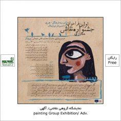 اولین فراخوان جشنواره نقاشی مجازی شمعدانی موسسه فرهنگی هنری خادمین علی ابن ابیطالب(ع)