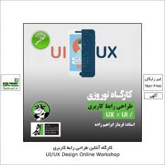 ثبت نام کارگاه نوروزی طراحی تجربه و رابط کاربری UX/UI