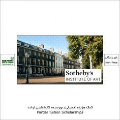 فراخوان بورسیه تحصیلی کارشناسی ارشد موسسه Sotheby's ۲۰۲۱