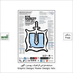 فراخوان جشنواره بین المللی طراحی پوستر با عنوان «در رویای عدالت»