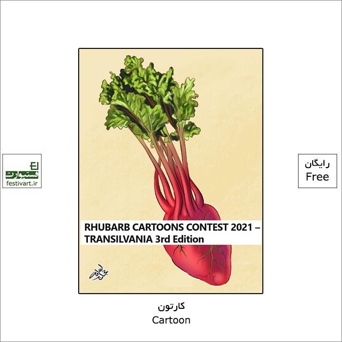 فراخوان دومین مسابقه بین المللی کارتون rhubarb / رومانی ۲۰۲۱
