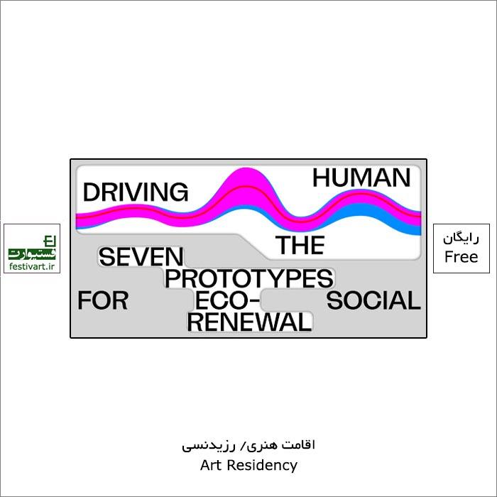 فراخوان رزیدنسی (اقامت هنری) موسسه Driving the Human آلمان ۲۰۲۱
