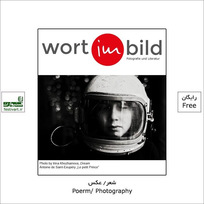 فراخوان رقابت بین المللی عکاسی و ادبیات ۲۰۲۱