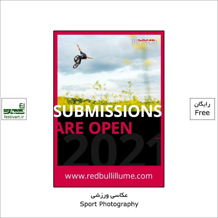 فراخوان رقابت بین المللی عکاسی Red Bull Illume ۲۰۲۱