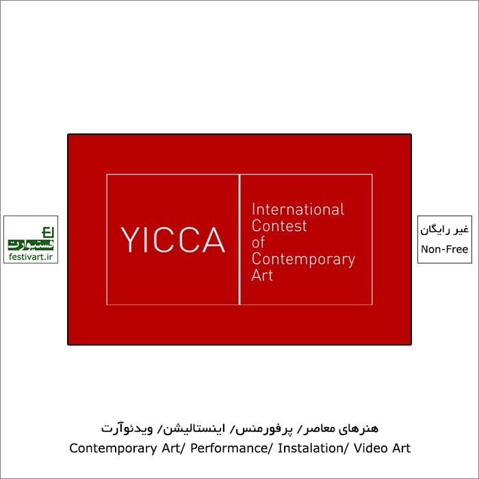 فراخوان رقابت بین المللی هنرهای معاصر YICCA ۲۰۲۱