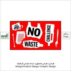 فراخوان رقابت بین المللی چالش طراحی بدون پسماند No Waste ۲۰۲۱
