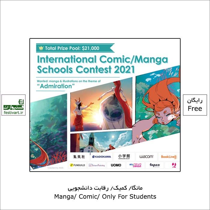 فراخوان رقابت بین المللی کمیک مانگا Comic/Manga Schools ۲۰۲۱