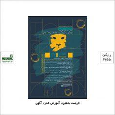 فراخوان مدرسه هنر امرداد برای همکاری در تولید محتوای آموزشی