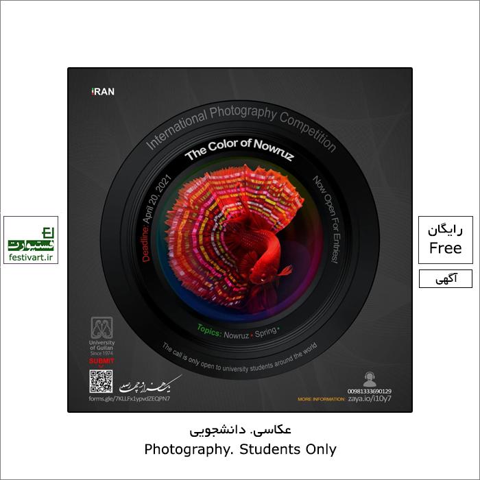 فراخوان مسابقه دانشجویی عکاسی «رنگ نوروز»
