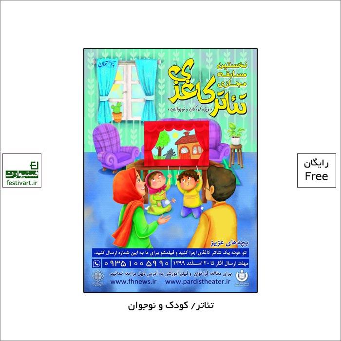 فراخوان نخستین مسابقه مجازی تئاتر کاغذی
