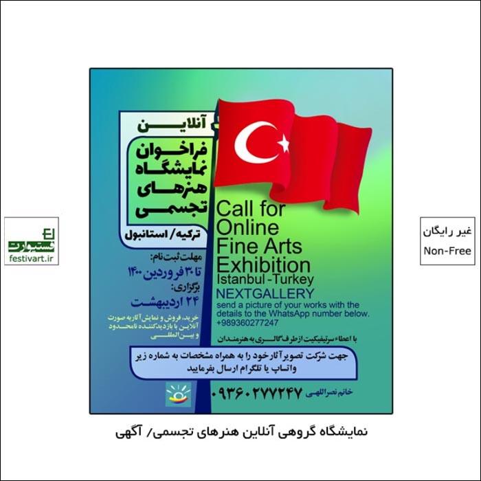 فراخوان نمایشگاه هنرهاى تجسمى ترکیه استانبول (آنلاین)