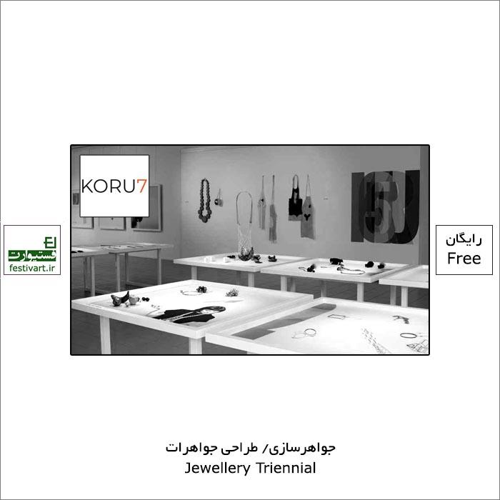 فراخوان نمایشگاه بین المللی جواهرات معاصر KORU7 فنلاند ۲۰۲۱
