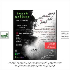 فراخوان نمایشگاه گروهى آنلاین در وب سایت گالری ایماژ
