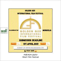 فراخوان نهمین جشنواره بین المللی فیلم کوتاه Golden Ger مغولستان ۲۰۲۱