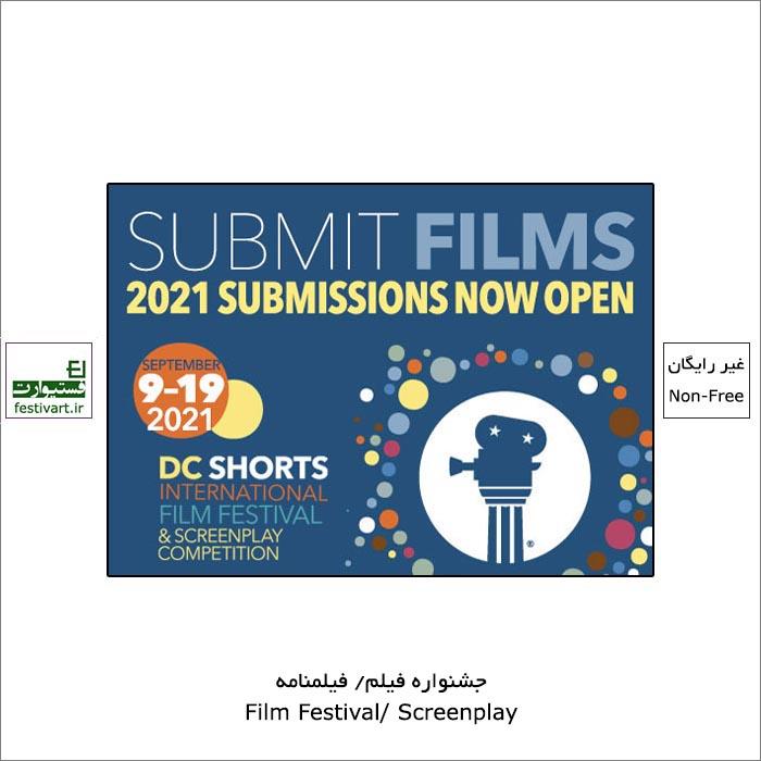 فراخوان هجدهمین جشنواره بین المللی فیلم و فیلمنامه DC Shorts ۲۰۲۱