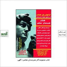 فراخوان چاپ کتاب «منتخبی از آثار هنرمندان معاصر ایران»