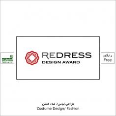 فراخوان یازدهمین جایزه بین المللی طراحی مد و فشن Redress ۲۰۲۱