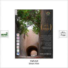 فراخوان مسابقه فیلم کوتاه زادگاه