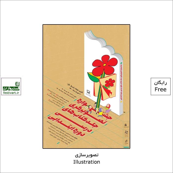 فراخوان جشنواره تصویرگری جلد کتابهای درسی