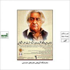 فراخوان اولین نمایشگاه نقش واره های استاد عزت الله انتظامی (آقای بازیگر)