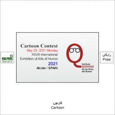 فراخوان بیست و هشتمین نمایشگاه بین المللی کارتون دانشگاه Alcalá اسپانیا ۲۰۲۱