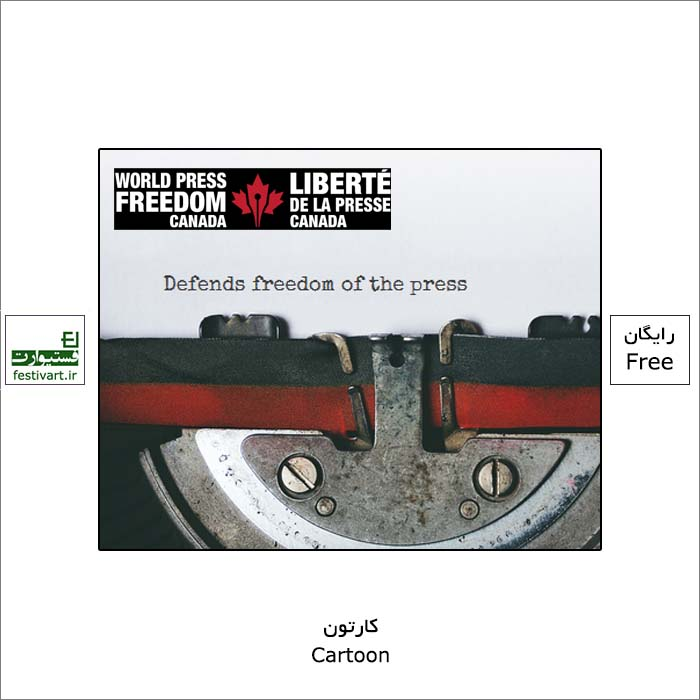 فراخوان بیست و یکمین رقابت بین المللی کارتون World Press Freedom ۲۰۲۱