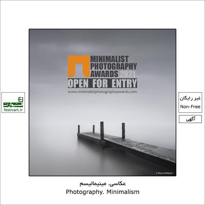 فراخوان بین المللی سومین دوره از جایزه عکاسی مینیمالیست