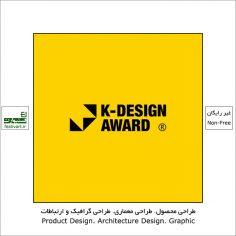 فراخوان جایزه بین المللی معماریK-Design ۲۰۲۱