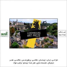 فراخوان جایزه هنری Luxembourg Art Prize ۲۰۲۱