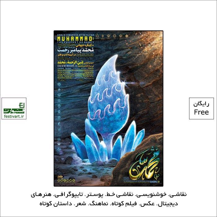 فراخوان جشنواره بین المللی «محمد(ص) پیامبر رحمت»