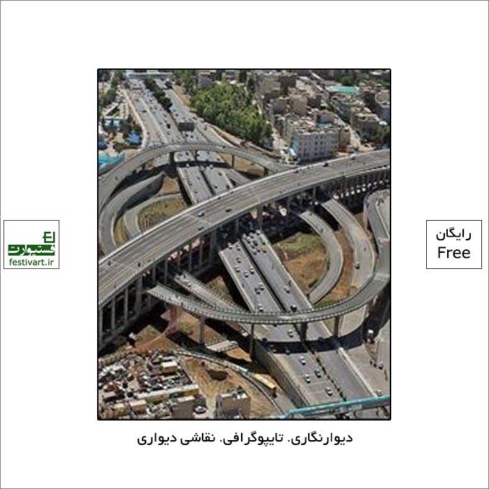 فراخوان دیوارنگاری «ساماندهی بصری بزرگراه امام علی (ع)» تهران