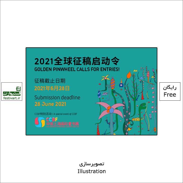 فراخوان رقابت بین المللی تصویرسازی جوانان Golden Pinwheel ۲۰۲۱