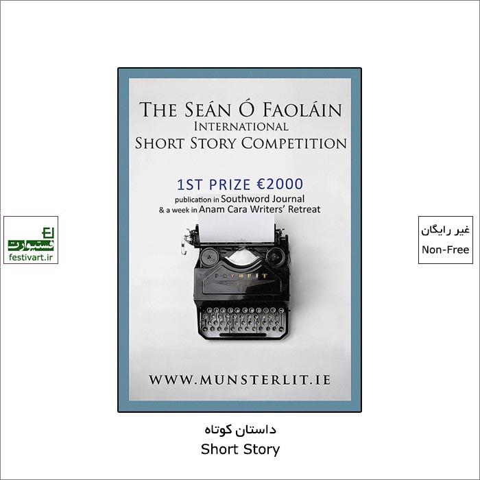 فراخوان رقابت بین المللی داستان کوتاه The Seán Ó Faoláin ۲۰۲۱
