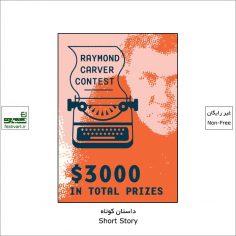 فراخوان رقابت بین المللی داستان کوتاهRaymond Carver ۲۰۲۱