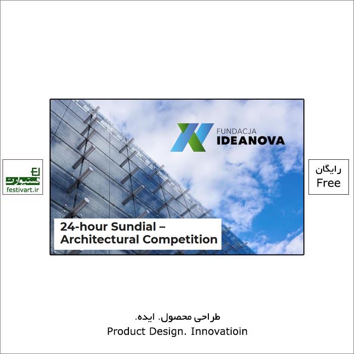 فراخوان رقابت بین المللی طراحی ساعت خورشیدی ۲۴-Hour Sundial ۲۰۲۱
