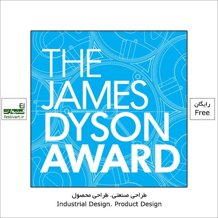 فراخوان رقابت بین المللی طراحی صنعتی James Dyson ۲۰۲۱