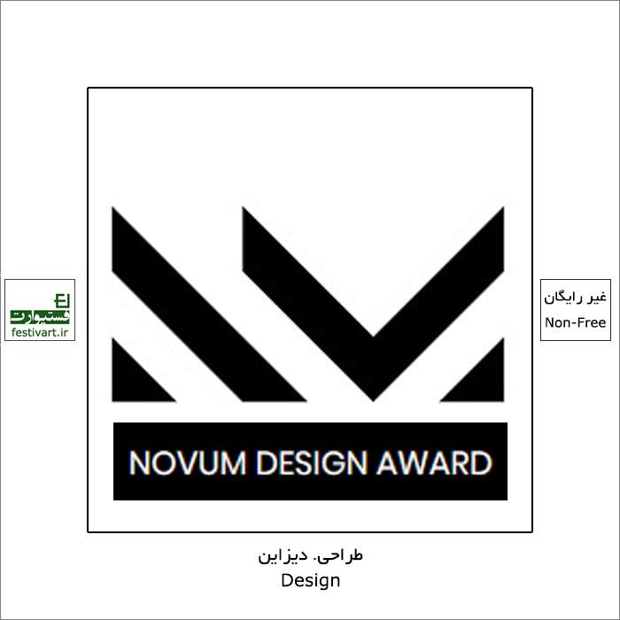 فراخوان رقابت بین المللی طراحی NOVUM DESIGN ۲۰۲۱