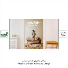 فراخوان رقابت بین المللی طراحی Pure Design ۲۰۲۱
