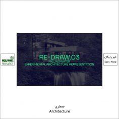 فراخوان رقابت بین المللی معماری Re-Draw.03 – Fallingwatter ۲۰۲۱