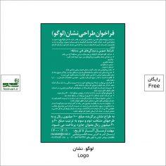 فراخوان طراحی نشان(لوگو) سازمان پژوهش های علمی و صنعتی ایران