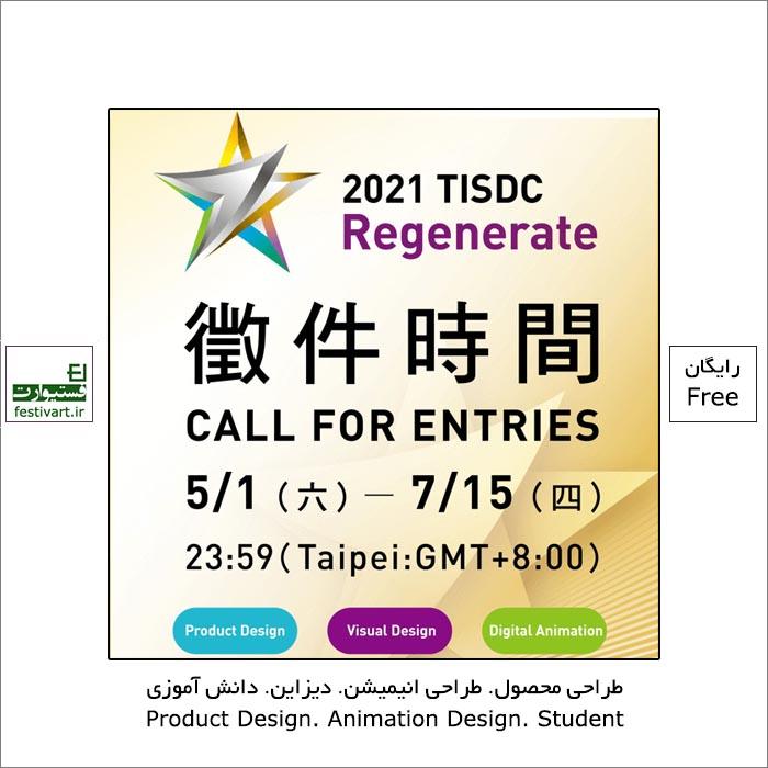 فراخوان رقابت بین المللی طراحی دانشجویی تایوان ۲۰۲۱