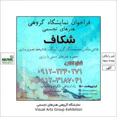 فراخوان نمایشگاه گروهی هنرهای تجسمی شکاف
