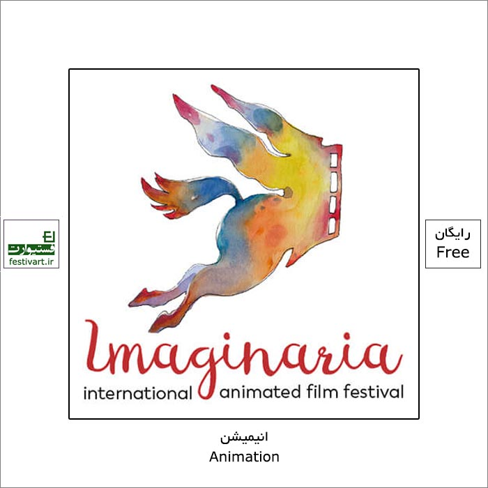 فراخوان نوزدهمین جشنواره بین المللی انیمیشن IMAGINARIA ۲۰۲۱