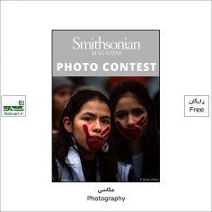 فراخوان نوزدهمین رقابت بین المللی عکاسی Smithsonian ۲۰۲۱