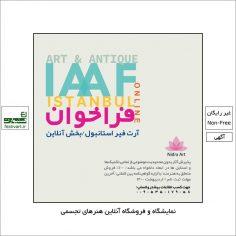 نمایش و فروش آنلاین آثار هنری در سایت معتبر آرت فیر هنر و آنتیک استانبول