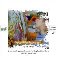فراخوان ثبت نام دوره مربیگری نقاشی کودکان دپارتمان ریحان «با ارائه مدرک معتبر و قابل ترجمه از دانشگاه علم و فرهنگ»