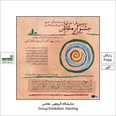 دومین فراخوان جشنواره نقاشی مجازی شمعدانی